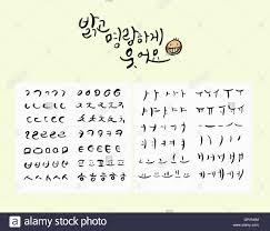 Korean Letters Calligraphic Korean Letters Stock Photo 117437732 Alamy