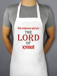 <b>Фартук</b> *The <b>Lord</b> of Кухня*, цена 690 руб, купить в Москве — Tiu ...