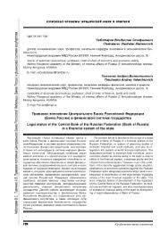 Отчет По Практике Социального Работника Правовое положение коммерческих банков на территории России