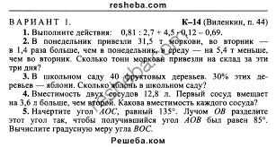 ГДЗ по математике для класса А С Чесноков контрольная работа  ГДЗ учебник по математике 5 класс дидактические материалы А С решебник №1 контрольная работа