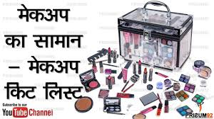 fully makeup accessories prisum92