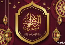 اجمل صور تهنئة عيد الأضحى 2021 خلفيات تهنئة بالعيد وخروف العيد - موقع رؤية