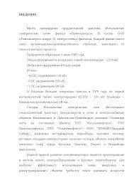 Реконструкция электрической подстанции Каюковская отчет по  Это только предварительный просмотр