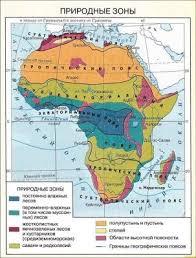 Африка География материков и океанов Африка самый жаркий материк Земли чему она обязана своим географическим расположением Континент располагается в четырёх климатических поясах