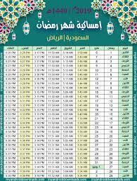 وقت صلاة الفجر الرياض السعودية