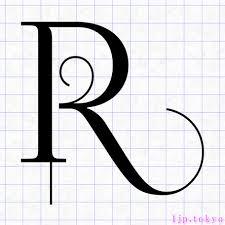 Rのアルファベット書き方 英語 Rレタリング