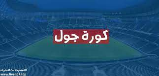 كورة جول | kora goal | مباريات اليوم بث مباشر علي موقع كوره جول