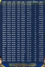 موعد اذان الفجر والسحور اليوم الثلاثاء 12 رمضان - كلمة دوت أورج