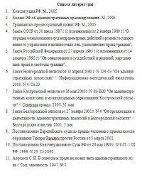 Тема дипломной работы Административная юстиция Административное  административное право дипломная на заказ