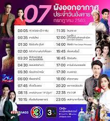 Ch3Thailand - รวมทุกความสุขที่นี่ที่เดียว 🥳 ตารางออกอากาศประจำวัน  อังคารที่ 7 กรกฎาคม 2563 เพิ่มเติมที่ https://www.ch3thailand.com/schedule  รับชม #ช่อง3 ได้ทั้งทีวีและออนไลน์ 🖥 ดูทีวี #ช่อง3กด33 📱 ดูออนไลน์ (Live)  ผ่านแอปพลิเคชั่น CH3+ ...