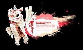 Ada ragam tema wallpaper yang tersedia disini, seperti wallpaper pemandangan, anime, android. Chinese New Year Lion Dance 1274 770 Transprent Png Free Download Pink Text Advertising Cleanpng Kisspng