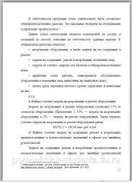 Написание дипломной работы продажа цена в Рязани учебно  Написание дипломной работы