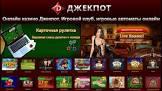 Вулкан Россия: автоматы без регистрации