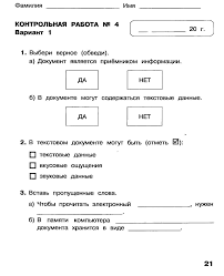 Рабочая программа по предмету Информатика класс информатика  Литература