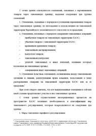 Таможенно тарифное регулирование и современная экономическая  Курсовая Таможенно тарифное регулирование и современная экономическая политика России 6