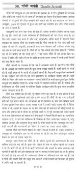gandhi jayanti essays write my essay essay writing topics calendar festivals baps swaminarayan sanstha