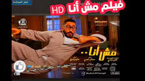 فيلم مش أنا | مشاهدة فيلم مش أنا | أعلان فيلم مش أنا | ايجي بست افلام تامر  حسني - YouTube