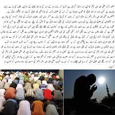 ramadan ul mubarak ki fazilat aur is ke taqaze رمضان المبارک کی   source monthly alabrar