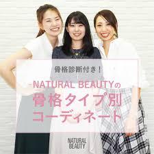 骨格タイプ別コーディネートnatural Beautyナチュラルビューティー