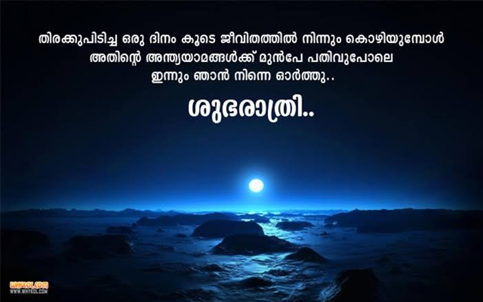 good morning messages for friends in malayalam