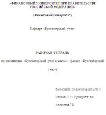 Рабочая тетрадь по бухгалтерскому учету Финансовый университет  рабочая тетрадь по бухгалтерскому учету Фин университет при Правительстве РФ