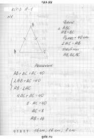 ГДЗ А геометрия Погорелов контрольная работа КП алгебра   ГДЗ по алгебре 7 класс А П Ершова самостоятельные и контрольные работы геометрия