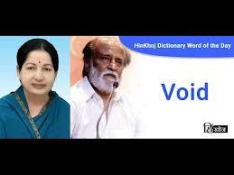void in hindi hinkhoj dictionary