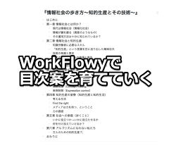 Workflowyで目次案を育てていく シゴタノ