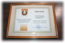 Региональный семинар Интеллектуальная собственность в  Диплом За эффективную организацию работы службы по охране и управлению интеллектуальной собственности