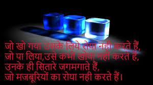 best sad shayari hindi images wallpapers photos