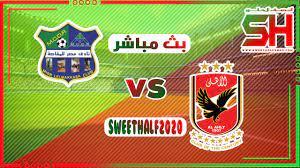 شاهد بث مباشر ماتش الأهلي ومصر المقاصة اليوم 13-12-2020 في الدوري المصري -  sweethalf2020.com