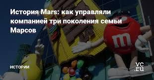 История <b>Mars</b>: как управляли компанией три поколения семьи ...
