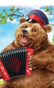 "<b>Медведь</b> для этикетки водки ""<b>Гармошка</b>"". | Пинап советский в ..."