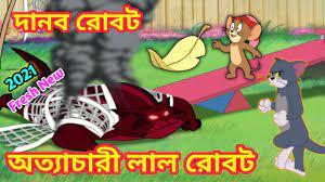 DOWNLOAD: Tom And Jerry Bangla Gorur Mangsho Kahini Bangla Funny Dubbing  Samtube Bd .Mp4 & MP3, 3gp | NaijaGreenMovies, Fzmovies, NetNaija