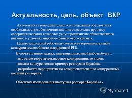Презентация на тему Актуальность цель объект ВКР Актуальность  1 Актуальность
