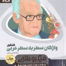 بایگانیها کنکور هنر - بازارچه آنلاین بوکیاتو
