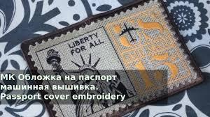 МК <b>Обложка на паспорт</b> машинная вышивка. Passport cover ...