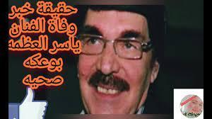 حقيقة خبر وفاة الفنان ياسر العظمه بوعكه صحيه - YouTube
