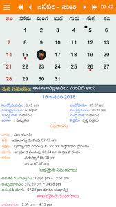 Telugu Calendar Panchangam 2018 1 1 1 Apk Download Android