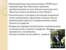 Презентация на тему Культура России xviii века Скачать  4 Интенсивный рост русской культуры