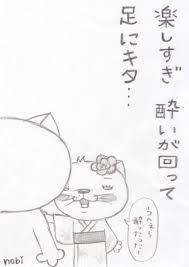 花火大会の帰り 漫画コミック 1コマ川柳漫画のび猫