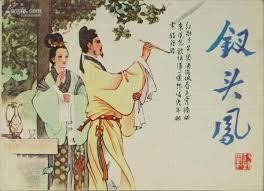"""""""釵头鳳""""的图片搜索结果"""