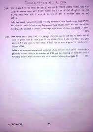 UPSC IAS Civil Services Mains       POLITICAL SCIENCE Optional