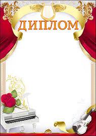 Диплом культура Торговый дом Восход Мари  Диплом культура ТМ арт 7200251