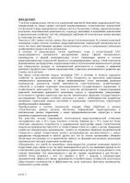 Система национальных счетов курсовая по статистике скачать  Система национальных счетов курсовая по статистике скачать бесплатно данные России адрес госкомстат услуги отрасль доход баланса