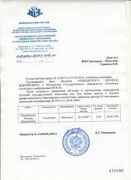 Леонид Ольшанский У вас ус отклеился Расследование Блоги  Ольшанский диплом МЭСИ