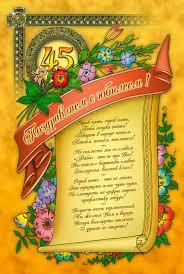 Поздравительные дипломы и грамоты К 45 летию женщине