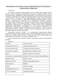 Задачи системного анализа docsity Банк Рефератов Реферат на тему Возможности системного анализа применительно к научному и техническому творчеству