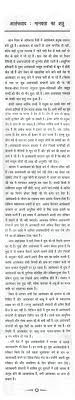 essay on terrorism an enemy to humanity in hindi
