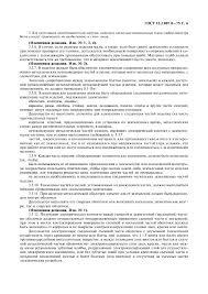 ГОСТ скачать бесплатно ГОСТ 12 2 007 0 75 страница 7 из 12